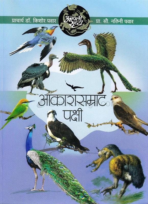 आपली सृष्टी मालिका : आकाशसम्राट पक्षी