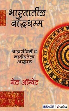 Bharatatil Boudhadhamm