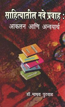 Sahityatil Nave Pravah Akalan Ani Anvayarth