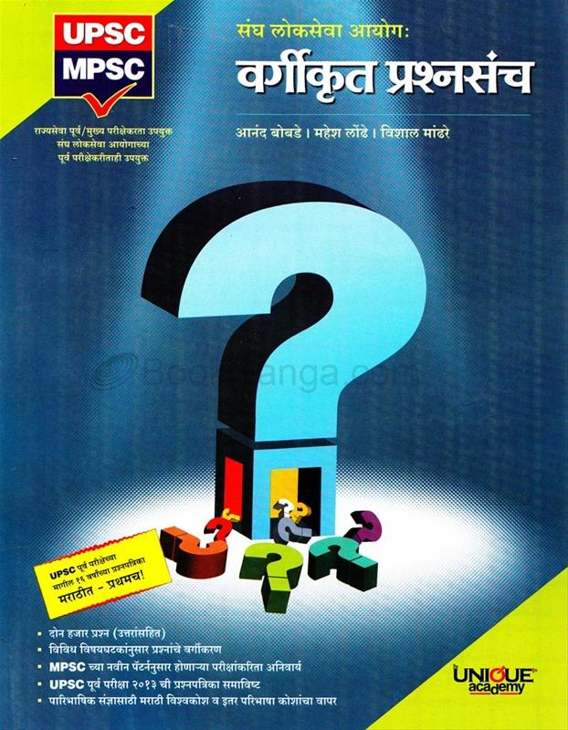 संघ लोकसेवा आयोग : वर्गीकृत प्रश्नसंच