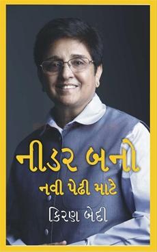 Nidar Bano( Gujarati)