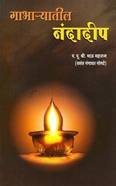 Gabharyatil Nandadeep