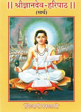 Shreednyandev - Haripath ( Sarth)