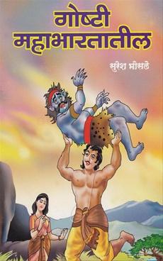 Goshti Mahabhartatil