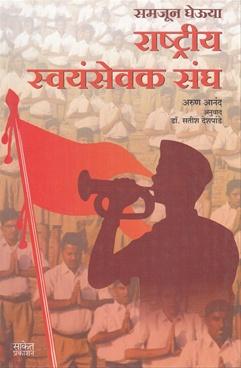 Samjun Gheu Ya Rashtriya Swayam Sevak Sangh