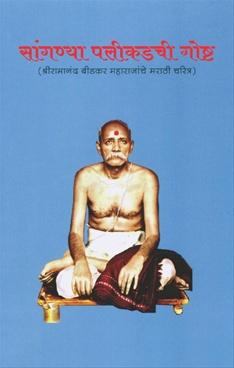 Sanganya Palikadachi Gosht