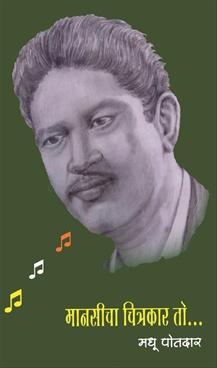 Mansicha Chitrakar To