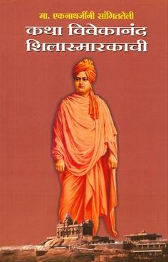Katha Vivekanand Shilasmarakachi