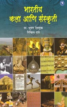 Bhartiya Kala Ani Sanskruti