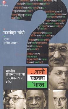 Yani Ghadavala Bharat