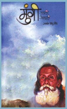 Mungi Udali Aakashi