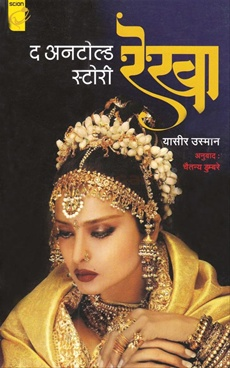 The Untold Story Rekha