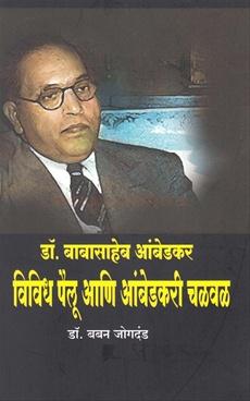 Dr. Babasaheb Ambedkar Vividh Pailu Ani Ambedkari Chalval