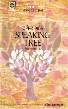 The Best Of Speaking Tree Vol.6 (Hindi)