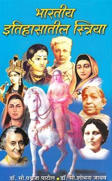 Bharatiya Itihasatil Streeya