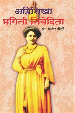 Agnishikha Bhagini Nivedita
