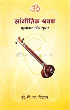 Sangitik Shravan Mulyankan Aur Sudhar