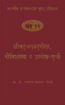 भारतीय तत्वज्ञानाचा बृहद् इतिहास खंड - १२