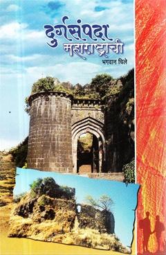 Durgasampada Maharashtrachi