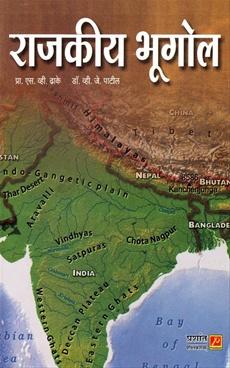 Rajakiy Bhugol