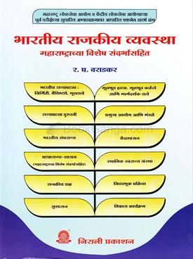 Bharatiya Rajakiya Vyavastha