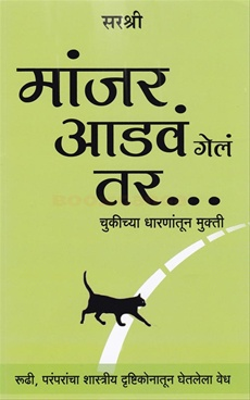Manjar Aadav Gela Tar