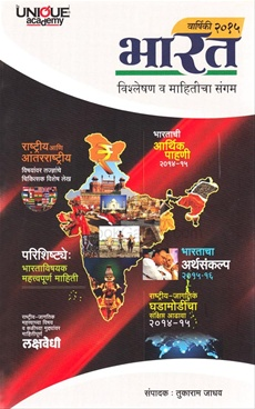 Bharat Varshiki 2015
