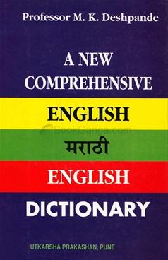 A New Comprehensive English Marathi English Dictionary