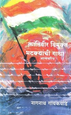 Krantiveer Vimukt Bhatakyanchi Gatha