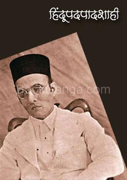 Hindupadpadshahi Pratham Khand