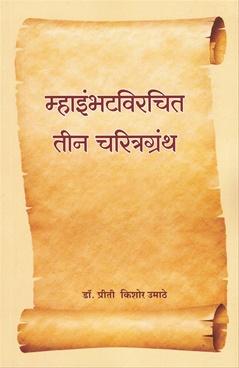 Mhainbhatvirachit Teen Charitragrantha