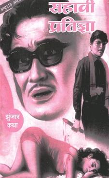 Sahavi Pratima