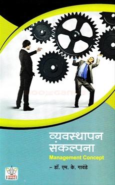Vyavsthapan Sankalpana