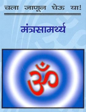 Chala Janun Gheu Ya Mantrasamarthya