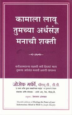 Kamala Lau Tumachya Ardhasadnya Manachi Shakti