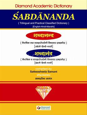 Shabdanand (Traibhashik Shabdakosh) (Engraji- Hindi - Marathi)