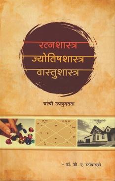 Ratnashastra Jyotishshastra Vastushastra