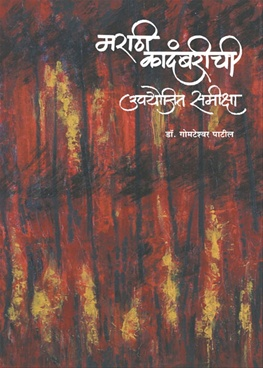 Marathi Kadambarichi Upayojit Samiksha