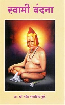 Swami Vandana