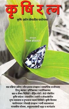 Krushiratna Krushi - Udyog Shketratil Yashogatha
