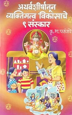 Atharvashirshatun Vyaktimattva Vikasache Nau Sanskar
