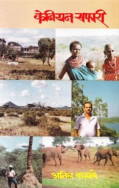 Keniyan Safari