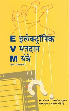 EVM Electronic Matadan Yantre