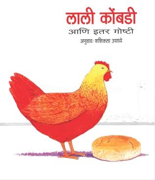 लाली कोंबडी आणि इतर गोष्टी
