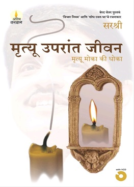 Mrutyu Uprant Jeevan (Marathi)