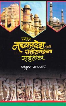 Chala Madhyapradesha Ani Chhattisgadchya Sahalila