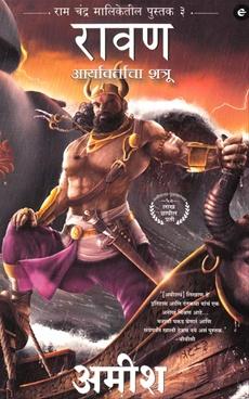 Raavan Aryavartacha Shatru