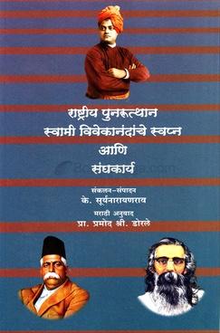 Rashtriy Punarusthan Swami Vivekanandanche Swapn Ani Sanghkarya