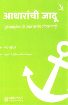 Adharanchi Jadu