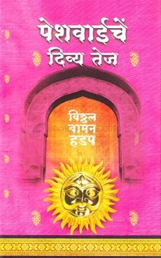 Peshwainche Divya Tej (Bhag 16)